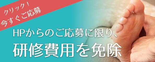 banner02_01 東京で受ける匠の足つぼと和の整体