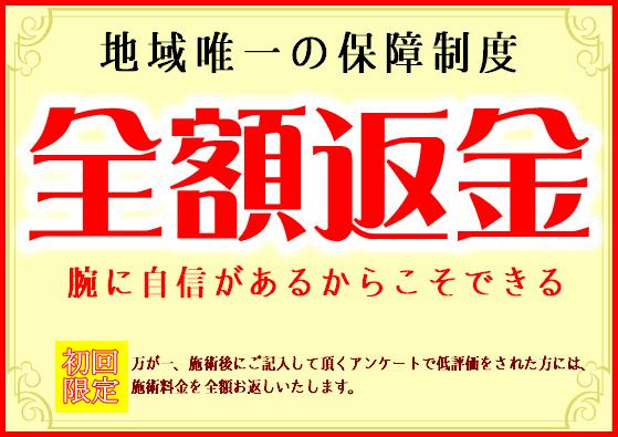 nweyear 9月のラジオ番組 情報 土曜日(21日・28日) | 東京で受ける匠の足つぼと和の整体