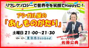足つぼ 足裏マッサージ アシガル屋 匠の足壺 & 和の整体-8月のラジオ番組 情報 土曜日(2日・9日・16日・23日)