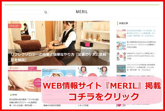 20180815MERIL掲載POP スクールのお申し込み | 東京で受ける匠の足つぼと和の整体