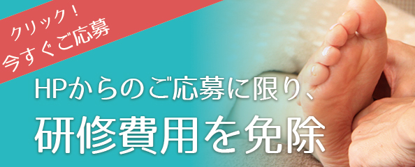 banner02_01 カリキュラム | 東京で受ける匠の足つぼと和の整体