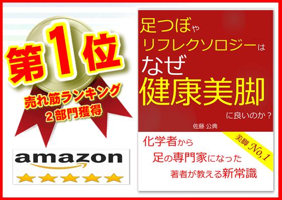 book-02 東京で受ける匠の足つぼと和の整体