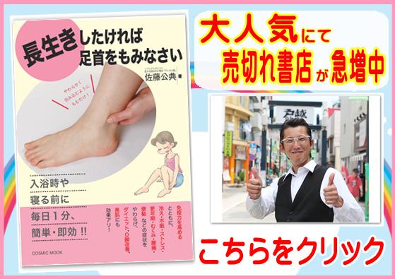 book2-01 お問い合わせありがとうございます | 東京で受ける匠の足つぼと和の整体