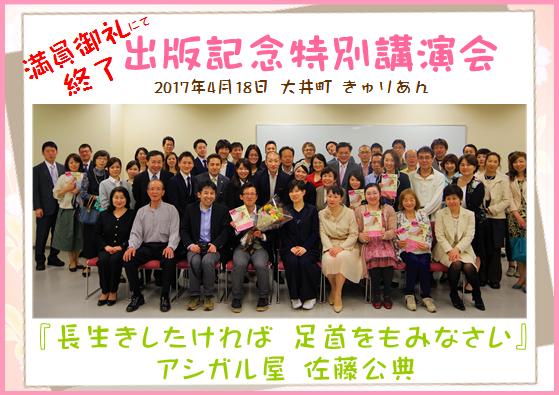 book2-2 9/19(木)足育研究会-あしラブサロン「リフレクソロジーによる体質改善とは?」 | 東京で受ける匠の足つぼと和の整体